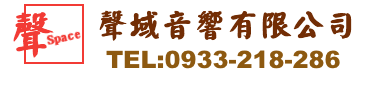 聲域音響有限公司, 專業全新或二手音響進口