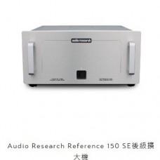 [全新品][貿易商品][新款]Audio Research Reference 150SE