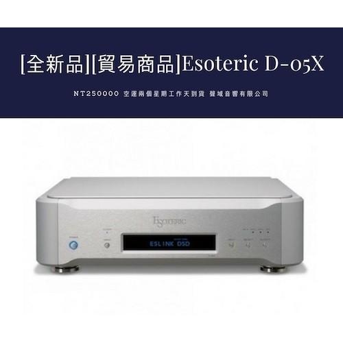 [全新品][貿易商品][新款]Esoteric D-05X