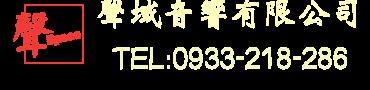 聲域音響有限公司